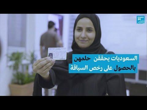 العرب اليوم - السعوديات يحققن حلمهن بالحصول على رخص السياقة