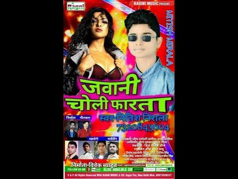 Video जवानी चोली फारता || Jawani Choli Farata || Nitish Nirila || Superhit Bhojpuri Song 2017 download in MP3, 3GP, MP4, WEBM, AVI, FLV January 2017