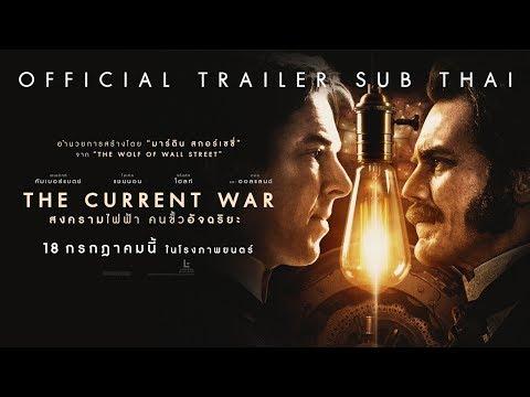 """""""เบเนดิกต์"""" ปะทะ """"ไมเคิล"""" จุดชนวนสงครามอัจฉริยะกระแสไฟใน """"THE CURRENT WAR สงครามไฟฟ้าคนขั้วอัจฉริยะ"""""""