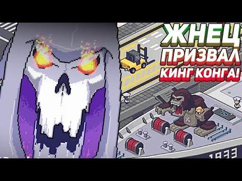 ЖНЕЦ ПРИЗВАЛ КИНГ КОНГА! - Death Coming (видео)