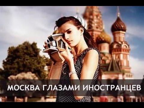 Video TAG:Москва, как много в этом звуке...О Москве с уст иностранца (ПО ЗАПРОСУ) download in MP3, 3GP, MP4, WEBM, AVI, FLV January 2017