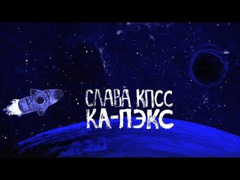 СЛАВА КПСС - КА-ПЭКС