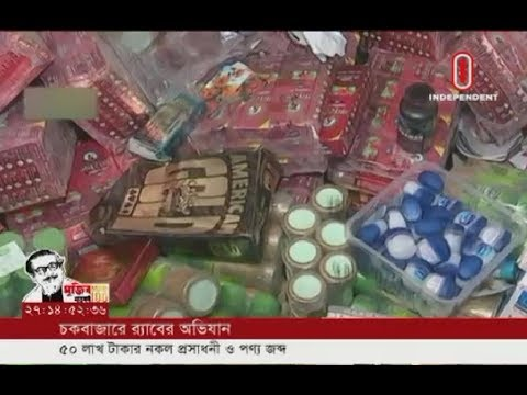 RAB seizes contraband cosmatics worth Tk 50 lacs (18-02-2020) Courtesy: Independent TV