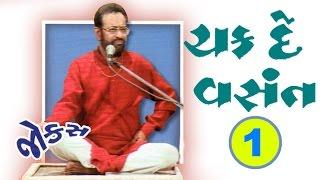 Chak De Vasant - Best Gujarati Jokes - Best Comedy Show - Vasant Paresh - Hit and Popular Jokes - 1