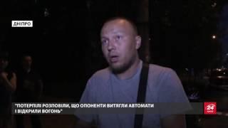 Ввечері 24 липня у Дніпрі сталась стрілянина, внаслідок якої було вбито двоє колишніх бійців АТО. У поліції відкрили кримінальне провадження.Читати на сайті: http://24tv.ua/n845218