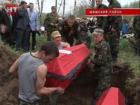 В Шимском районе захоронены останки солдат и офицеров Красной армии, обнаруженные в ходе Вахты Памяти