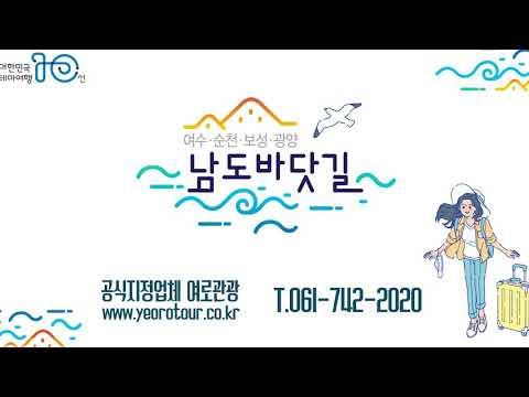 [여수/순천/광양 영상제작] 여로관광협동조합 남도바닷길 홍보영상