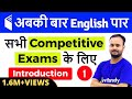 Download Lagu 7:00 PM - English for All Competitive Exams by Sanjeev Sir | Introduction Mp3 Free