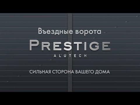Въездные ворота Prestige от ALUTECH