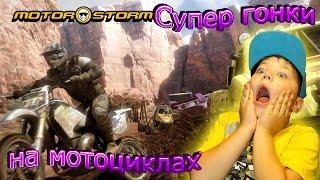 Motor Storm PS3 HD, мотоциклы, супер гонки со взрывами