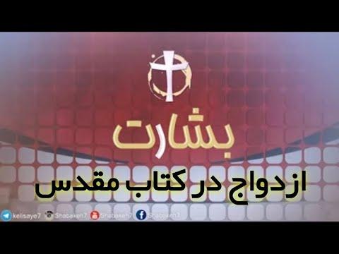 بشارت (قسمت سوم)