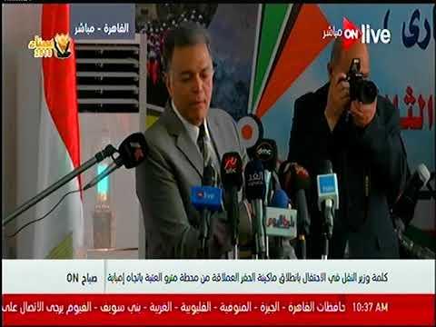 كلمة الدكتور هشام عرفات وزير النقل اثناء تدشين حفر المرحلة الثالثة للخط الثالث للمترو