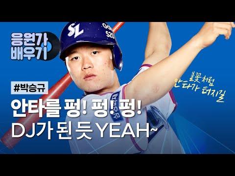 박승규 응원가