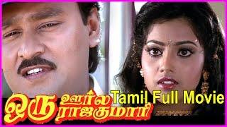 Oru Oorla Oru Rajakumari Tamil Full Length Movie   Bhagyaraj,Meena