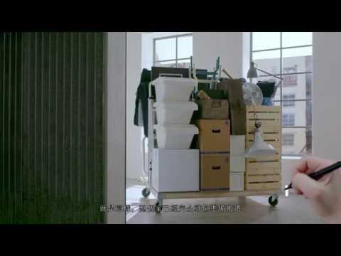 IKEA 打包帶走的家
