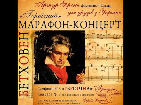 Артур Яронь зіграє «героїчного» Бетховена
