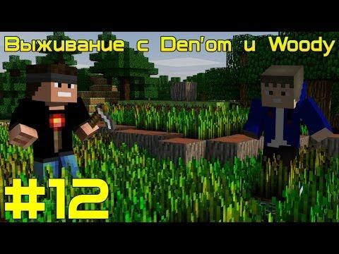 [Let's play] Выживание с Den'om и Woody - #12