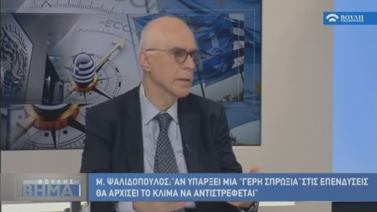 Μ.Ψαλιδόπουλος:Πιο θετική η έκθεση του ΔΝΤ, ανοιχτό το θέμα των συντάξεων