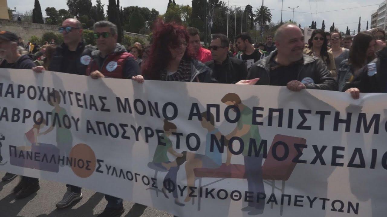 Συγκέντρωση διαμαρτυρίας Φυσιοθεραπευτών