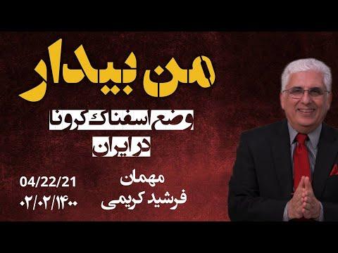 صدای زندگی در برنامه دکترهرمز شریعت با مهمان برنامه برادر فرشید با موضوع: وضع اسفناک کرونا در ایران