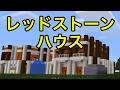 【マインクラフトPE】レッドストーンハウス(配布ワールド)