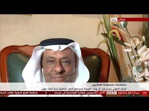 لقاء د.محمد الصبان في نشرة اخبار بي بي سي حول نتائج اجتماع وزراء مالية مجموعة العشرين في الرياض