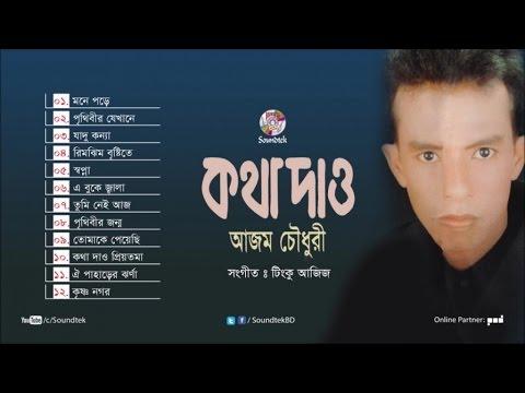 Ajom Chowdhuri - Kotha Dao
