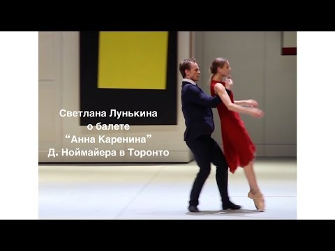 """Балет """"Анна Каренина"""" от Д. Ноймайера: 10-18-го ноября!"""