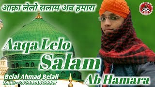 Video आक़ा लेलो सलाम अब हमारा || Aaqa Lelo Salam Ab Hamara || By Belal Ahmad Belali Naat Sharif 2018 MP3, 3GP, MP4, WEBM, AVI, FLV Maret 2019