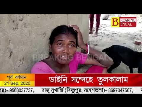একুশ শতকেও ডাইনি সন্দেহে গ্রামছাড়ার নির্দেশ। পুলিশের সঙ্গে মারামারি গ্রামবাসীদের।Breaking Bengal