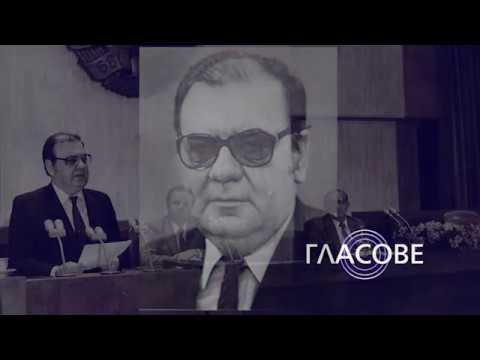 Преди 29 г.: Петър Младенов описва краха на социалистическа България (документ)