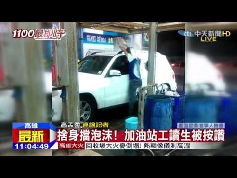 高雄有一名加油站工讀生,因為客人來不及關窗,他捨身擋泡沫,畫面都被拍了下來。