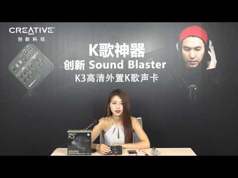 Creative Sound Blaster K3 高清外接式 K 歌音效卡