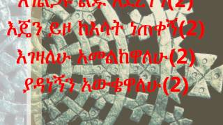Orthodox Mezmur - Zemarit Abonesh