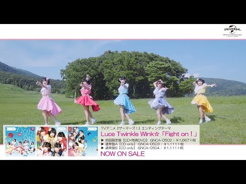 , title : '【Luce Twinkle Wink☆】4thシングル「Fight on!」MV –full ver.-'