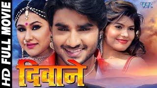 बाजी  (2019) चिंटू पांडेय की सबसे बड़ी फिल्म 2019 | रोंगटे खड़े कर देने वाली फिल्म 2019
