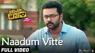 Video Naadum Vitte - Full  Video | Mohanlal | Manju Warrier & Indrajith Sukumaran | Sajid Yahiya MP3, 3GP, MP4, WEBM, AVI, FLV April 2018