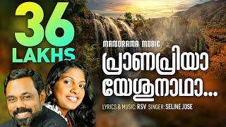 Video Pranapriya Yesunadha |  Celine Jose | RSV | Manorama Music MP3, 3GP, MP4, WEBM, AVI, FLV November 2018