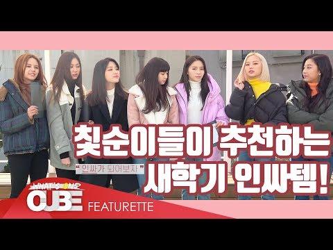CLC(씨엘씨) - Special Clip : CLC의 새학기 패션 아이템 추천! PART 1 - Thời lượng: 9 phút, 37 giây.