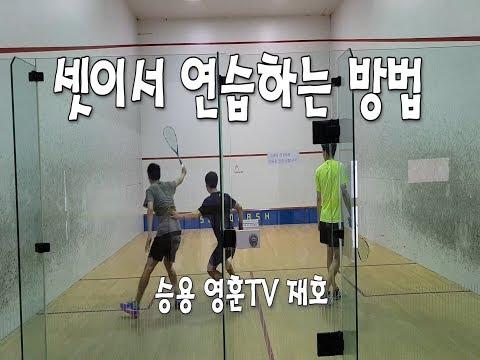 [영훈TV]스쿼시 셋이서 연습하는방법 꿀팁 공유