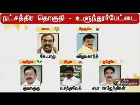Report-from-Ulundurpettai-where-DMDK-leader-Vijayakanth-is-to-file-his-nomination-today
