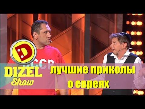 Лучшие приколы 2016: Евреи и Израиль | Дизель шоу подборка приколов Украина - DomaVideo.Ru