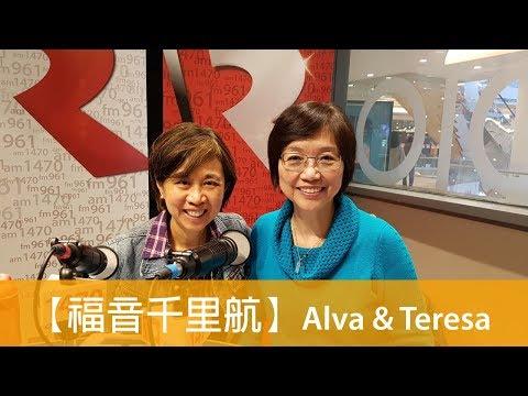 電台見證 Alva & Teresa (福音千里航) (05/27/2018 多倫多播放)