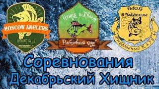 Рыболовные Соревнования. Декабрьский Хищник-2015. Рыбалка в Жуковском