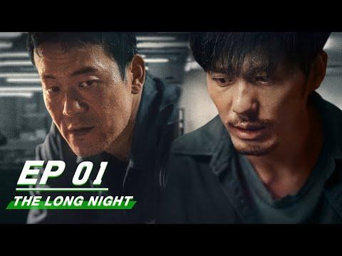 【FULL】The Long Night EP01 | 沉默的真相 | iQIYI