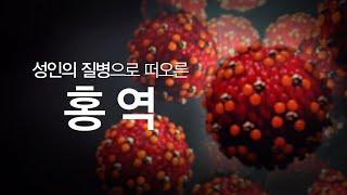 홍역, 이제 성인을 위협하다! 미리보기