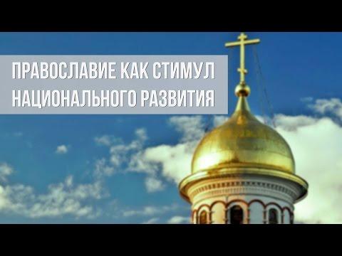 Андрей Фурсов. Православие как стимул национального развития