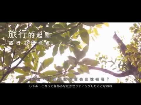 【カメラ!基隆マイクロ旅行】マイクロ フィルムの選抜会-NO.1-旅行の出発点 (日本語)