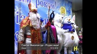 Святий Миколай іде - Різдво веде! Ніжин 19.12.2018