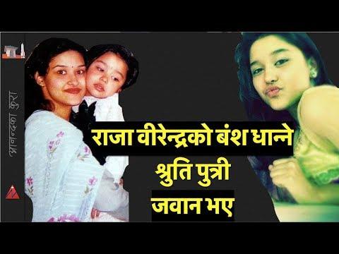 (वंश धान्ने यिनै हुन -  King Birendra only representatives Shruti daughters Girvani and Surangana - Duration: 5 minutes, 51 seconds.)